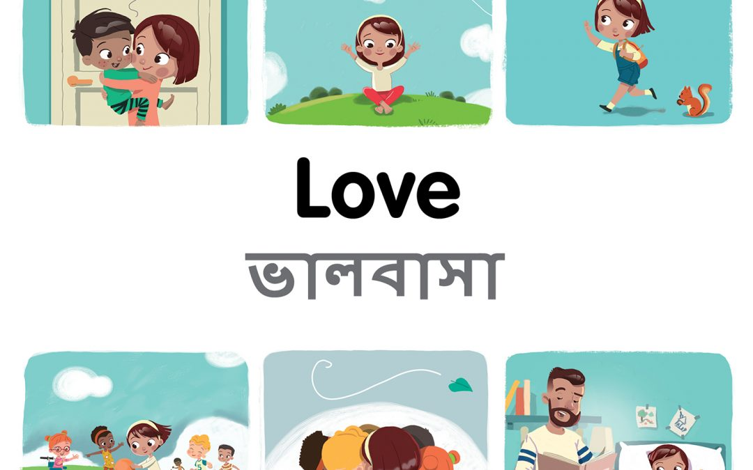 My First Bilingual Book – Love (English-Bengali)